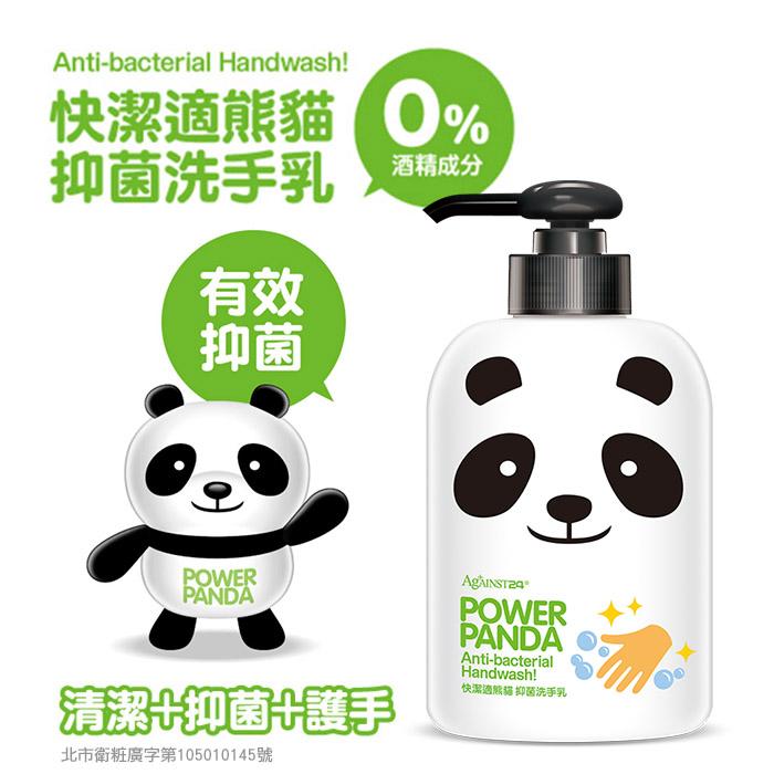 快潔適 熊貓抑菌洗手乳 300mL【RTJE574C】