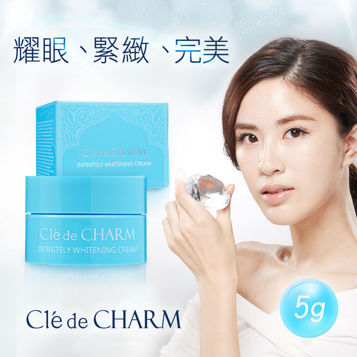 Cle de CHARM 珂麗薔朵 鑽白光透無瑕霜 5g 素顏霜【RTCH011C】