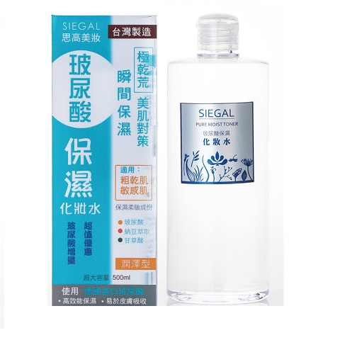 Siegal 思高 玻尿酸保濕化妝水【RTSI001C】