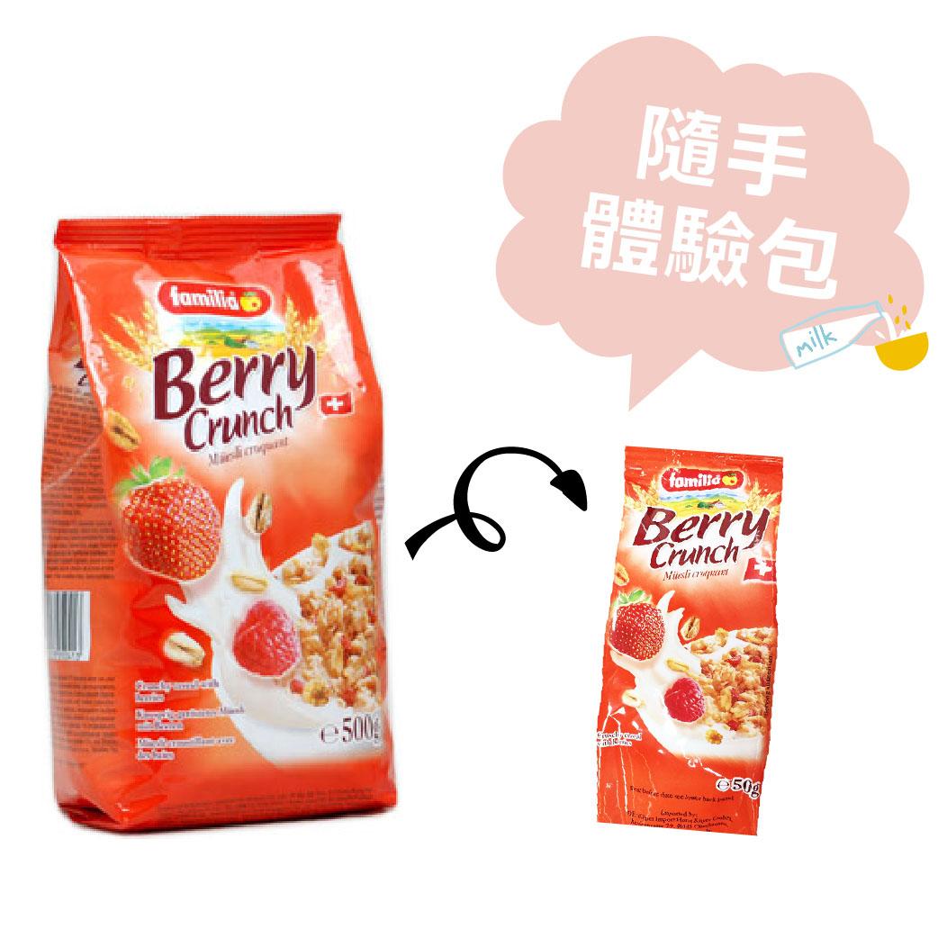 [瑞士全家] 草莓綜合穀物早餐麥片隨手包 (50g/包)