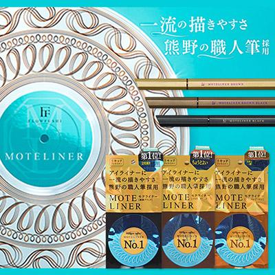 日本 MOTELINER 熊野職人眼線液筆(ML) 0.55mL 三色可選【RJJE880C】
