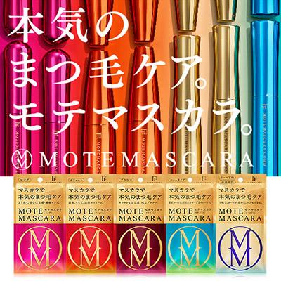日本 MOTEMASCARA 自然纖長美睫/3D魅力濃睫/可可棕/職人匠意濃密纖長/極緻捲翹修護睫毛膏(MM)【RJJE879C】