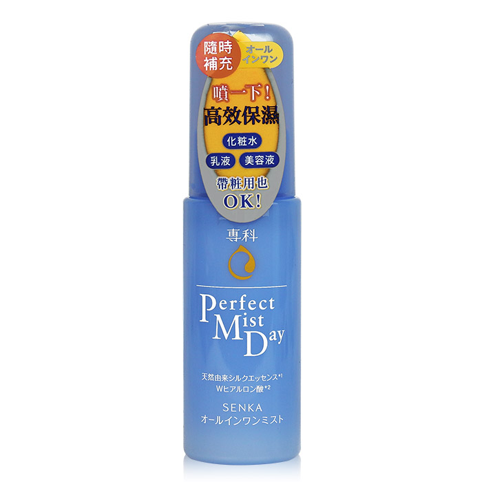 日本 SHISEIDO 資生堂 專科 PERFECT 完美多效保濕噴霧 50mL【RJSH246C】