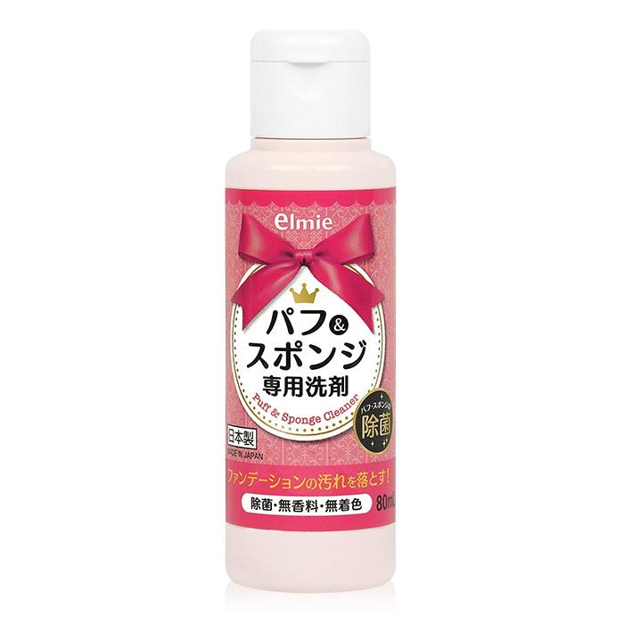 日本 elmie 粉撲專用洗劑 80mL【RJJE911C】