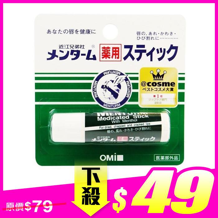 【限定下殺】OMI 近江兄弟小護士護唇膏 5G【RJOM006B】