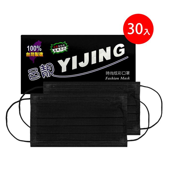 邑靚 YI JING 拋棄式成人口罩 鬼魅黑四層活性碳 30枚入【ROLI414C】