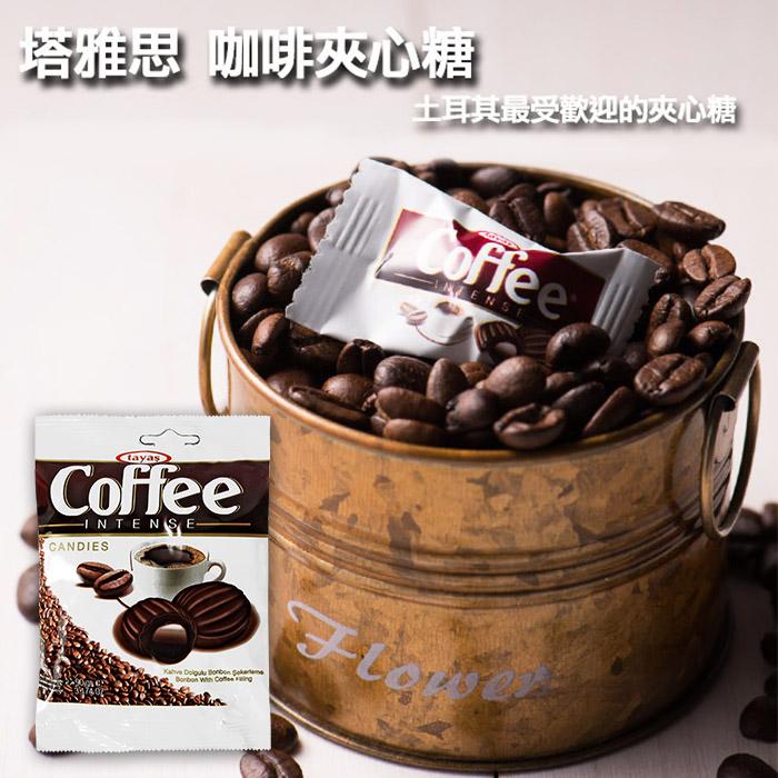 土耳其 Tayas 塔雅思 咖啡夾心糖 90g 進口/團購/零食/糖果【REJE876C】