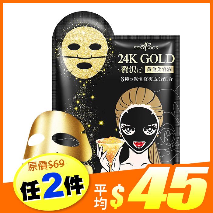 【任選2件99】SexyLook 極美肌 黃金超導保濕修護黑面膜 30g 單片入【RTSL045C】