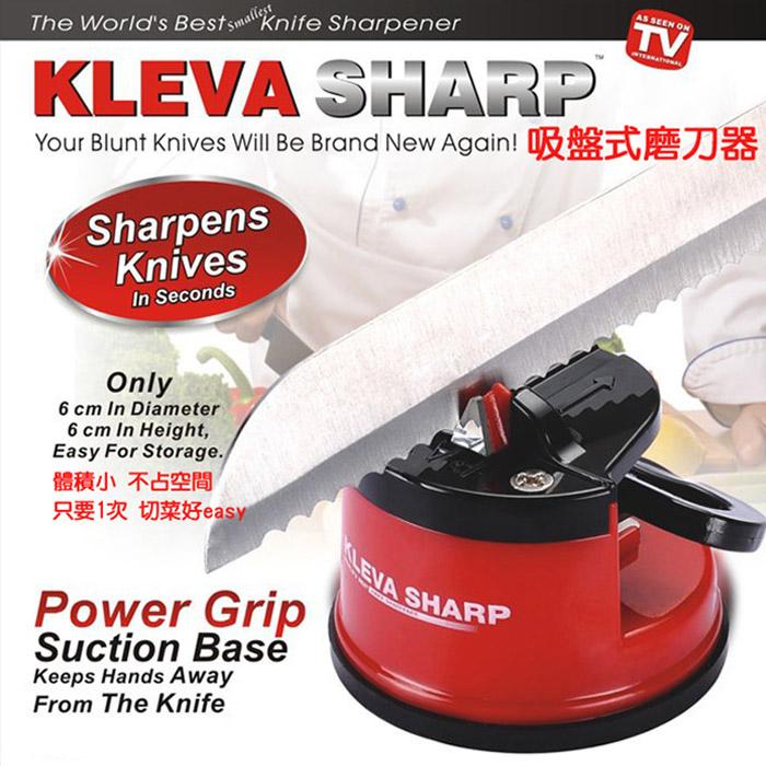 KLEVA SHARP 萬用磨刀器/吸盤式磨刀器 單支入 兩色可選【ROLI416C】
