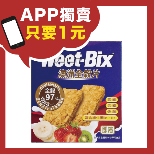(售完)[澳洲 Weet-bix] 高纖全穀片-原味麥香 (2片/盒) (有效日期:2017/3/31)