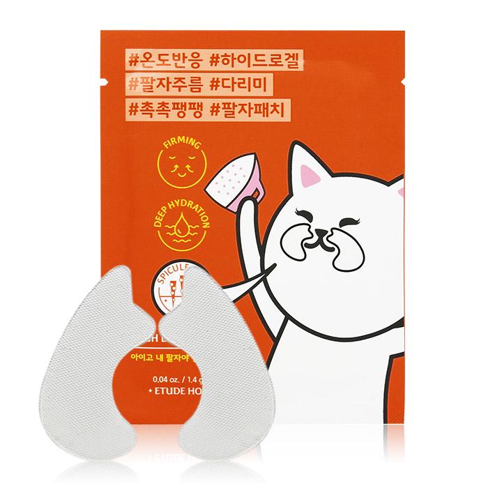 韓國 ETUDE HOUSE 膜幻SOS 路見不平拉提法令凍膜 1.4g╳2入/包【ROET287C】