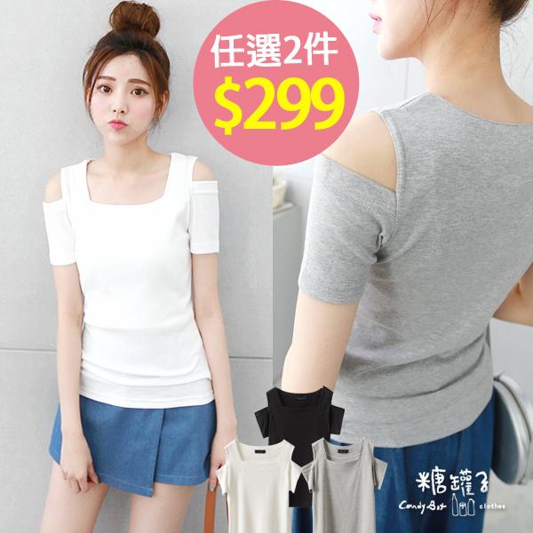 *原價280 特價188*糖罐子【E42007】韓品‧挖肩方領上衣→預購