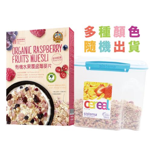 [米森] 有機水果覆盆莓麥片&[紐西蘭 Sistema]扣式保鮮盒(2.8L)超值組合