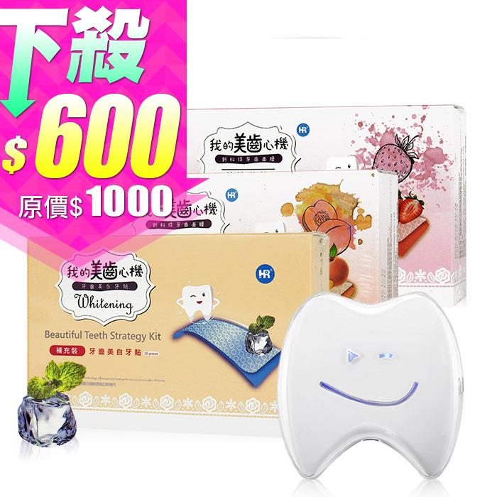 我的美齒心機 牙齒美白牙貼補充包 10入/盒 多款可選【RTKA011C】KAFEN 卡氛