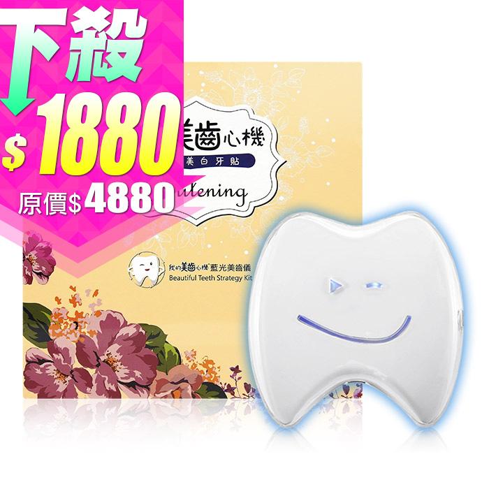 我的美齒心機 藍光美齒儀+牙齒美白牙貼 乙組入【RTKA010C】