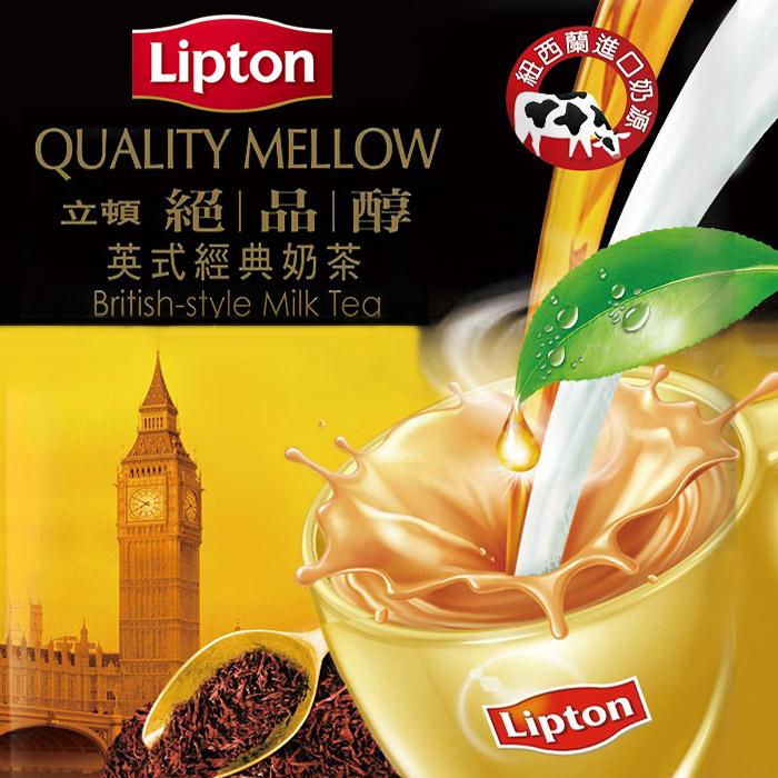 Lipton 立頓 即溶奶茶粉(隨手包) 乙包入 團購/飲品/沖泡/多款可選【REJE949C】
