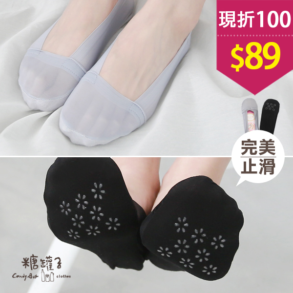*現折100元*糖罐子【DD1574】純色止滑隱形襪→預購