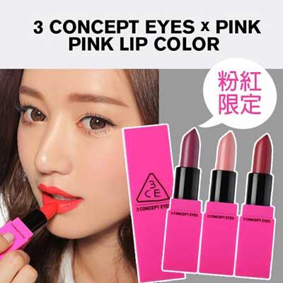 韓國 3CE (3CONCEPT EYES)╳ PINK 粉紅限定 超顯色唇膏 3.5g 【RKST083C】
