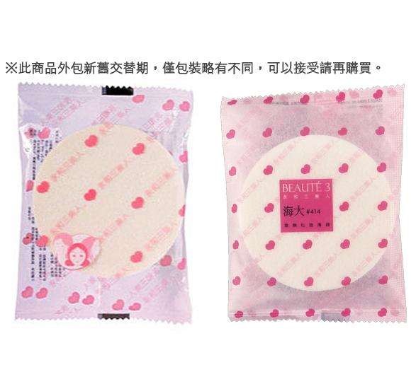 永和三美人海綿/粉撲天然乳膠(乾濕兩用)大【ROCO043A】