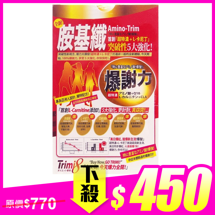Trimi8胺基纖150粒/盒【REDA001C】
