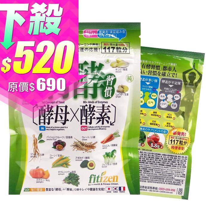 【限定下殺】fitizen有酵習慣117粒/袋酵素×酵母【REDA003C】