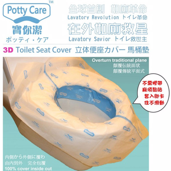 Potty Care 寶你潔 3D立體馬桶坐墊套 5入【ROLI090C】