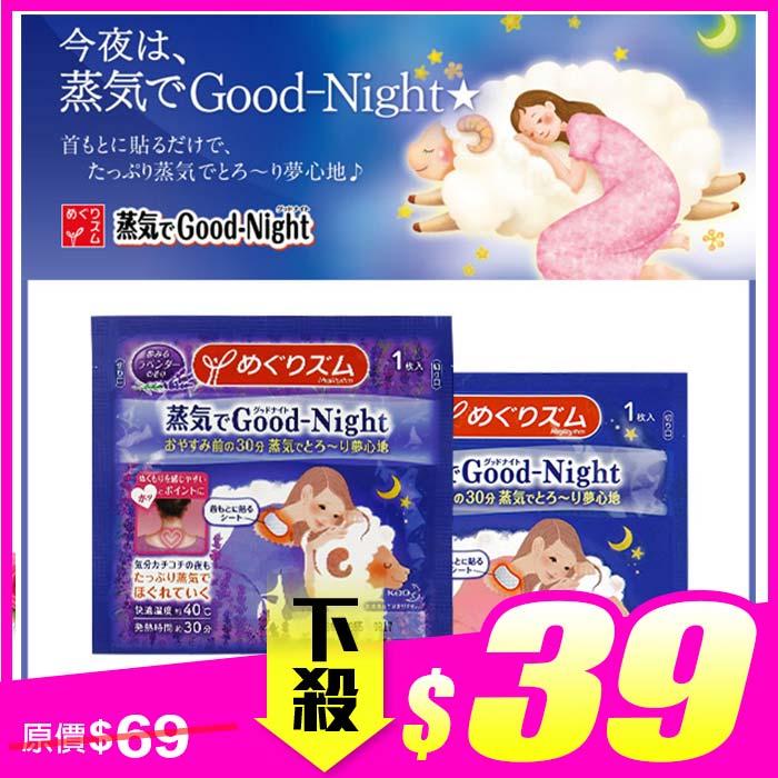 花王 Good Night 蒸氣式溫熱感肩頸貼 一枚入【RJKC037C】