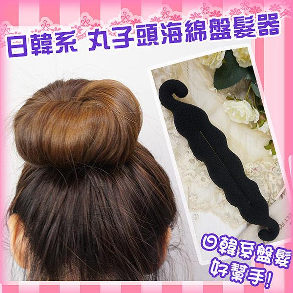 新一代 日韓系 丸子頭海綿盤髮器 包子頭 海綿寶寶【RSOTI33P】