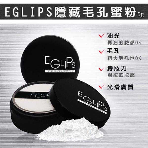 韓國 E-glips 美肌隱藏毛孔蜜粉 5g【RKEG012C】