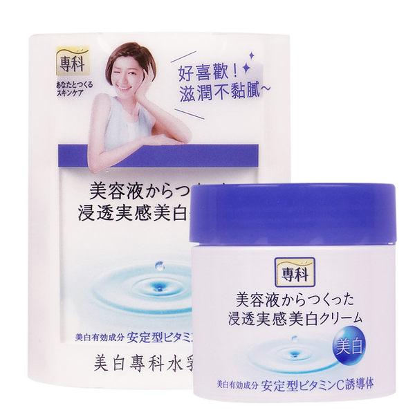 SHISEIDO 資生堂 美白專科水乳霜 50g【RJSH166C】