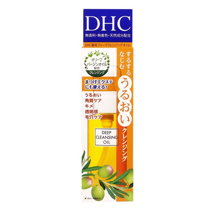 DHC 蝶翠詩 深層卸妝油(SS) 70mL【RJJE577C】