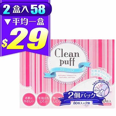 日本 丸三 SELENA淨顏化妝棉 80枚*2盒入【RJJE513C】