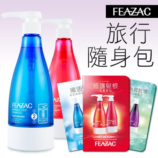 FEAZAC 舒科 清爽去油 / 滋養保濕 / 特殊護理組合 (鋁袋)10g*2【RTFZ017C】