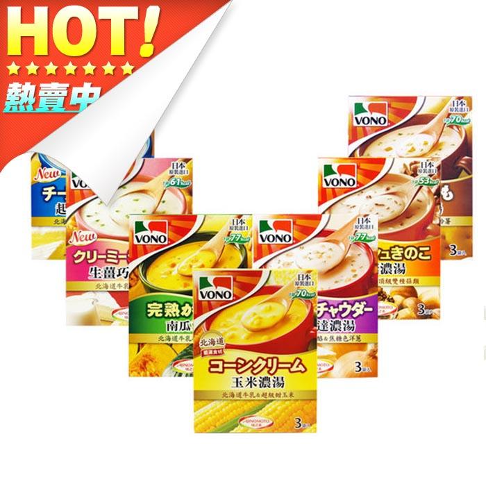 日本 VONO 濃湯 3袋入 乙盒裝 生薑/洋蔥/起司/蕈菇/南瓜/馬鈴薯【REJE424C】