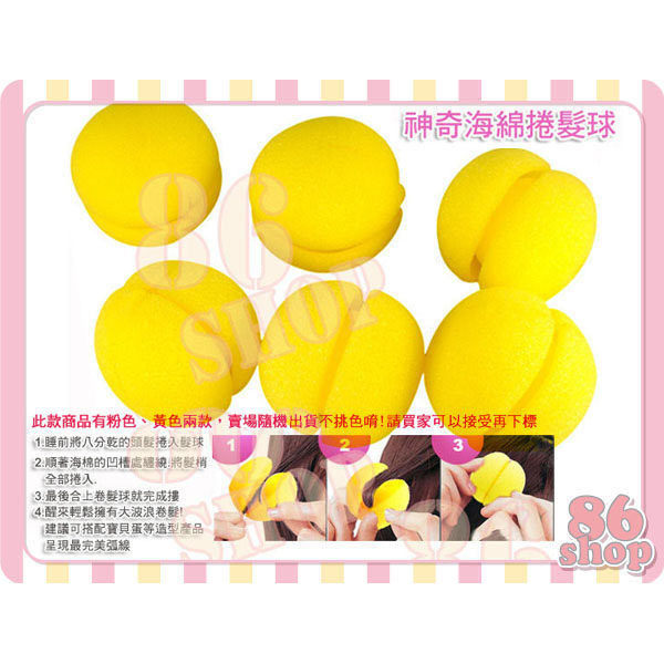 神奇海綿捲髮球(海綿球髮捲) 六顆裝【RHJS125C】