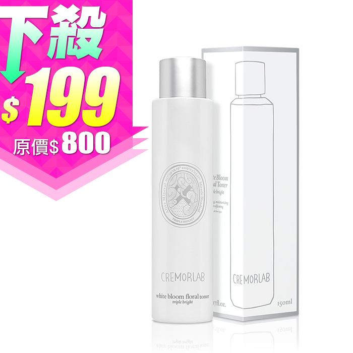韓國 CREMORLAB 水麗妍 3X美透白花萃化妝水 150ml【RKCR066C】