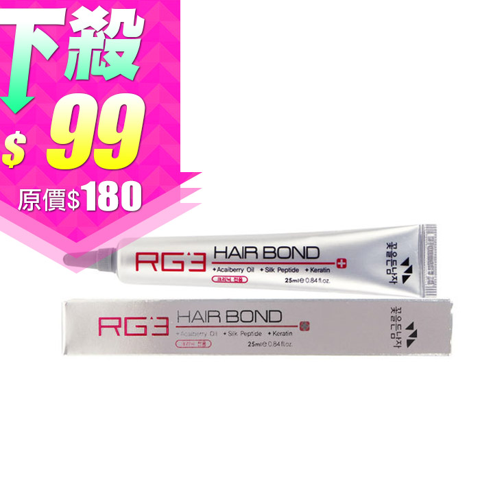 韓國 RG3 HAIR BOND 一分鐘紅蔘精華香氛極潤護髮素(免沖洗) 25mL【ROKE513C】