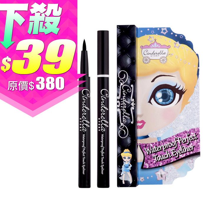 韓國 Cinderella 仙杜瑞拉 防水眼線液筆 0.5g【ROKE515C】【ROKE515C】