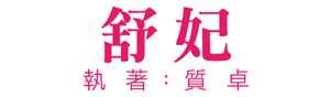 【舒妃】7萃亮澤染髮霜-黑醋栗(50ml+精省包)