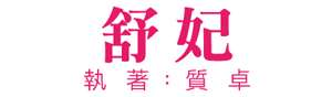 【ADD+】戀戀香氛系列 玫瑰杜鵑美白活膚身體乳(300ml)