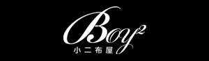 BOY2小二布屋【NQA5104】斜背包 時尚撞色設計感小方包/現+預