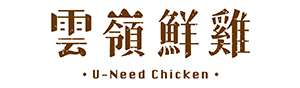 U-NEED CHICKEN-雲嶺鮮雞