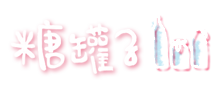 ★限時閃購↘限時$199★糖罐子【E40587】兔子紅蘿蔔繡線直條紋襯衫→現貨