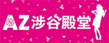 AZ涉谷殿堂,AZZEEN,芝研,ZAWA CHIN,Candy Doll,EYEMAZING,CHARLEY,貝印