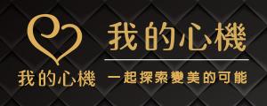 【我的心機】黃金黑面膜奢華禮盒組16入