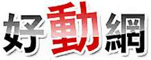 【好動網】高效率!!伏地挺身輔助器(阻力調節)展示品(伏地挺身器擴胸器 手臂力器健臂器臂熱 伏地挺身輔握訓練器 運動健身器材 推薦哪裡買) C172-AP01--Z