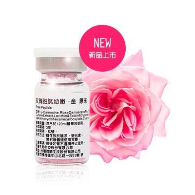 全方位密集修護 玫瑰胜肽幼嫩•金 原末Rose Peptide
