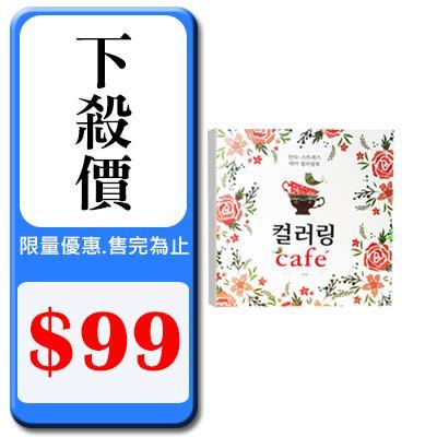 秘密花園系列 ~ Secret Garden 空運韓國版Cafe咖啡廳粉嫩女孩舒壓著色本