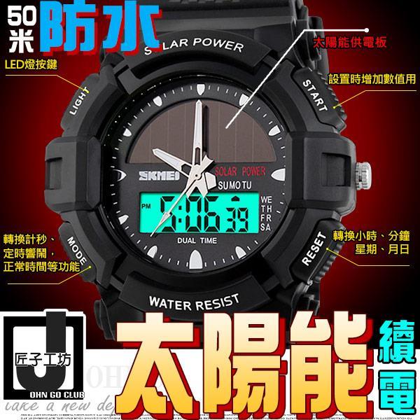 太陽能防水50米雙顯電子錶 LED夜光顯示 低碳環保多 錶~贈 盒~~匠子工坊~~UK00