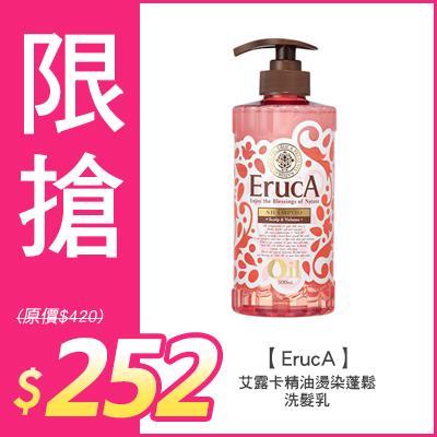 組! 5件平均只要199!~ErucA~精油燙染蓬鬆洗髮乳